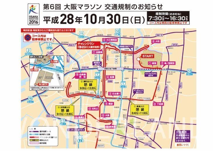 大阪マラソンの交通規制図