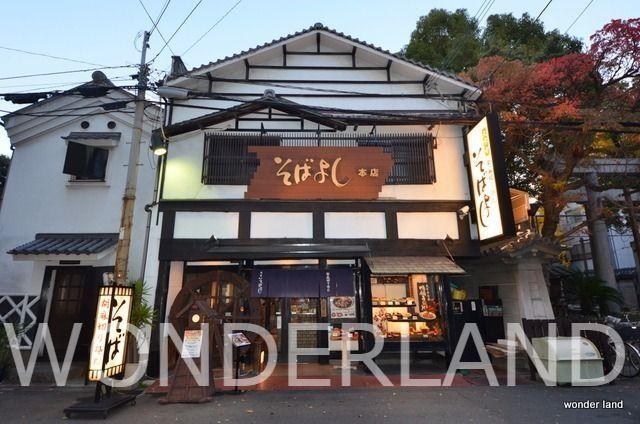 難波八阪神社の側にあります。美味しいお蕎麦が食べれます。
