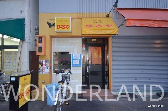 難波八阪神社向かい。無愛想なマスターですが、料理は一級品、餃子・八宝菜は個人的にオススメです!!