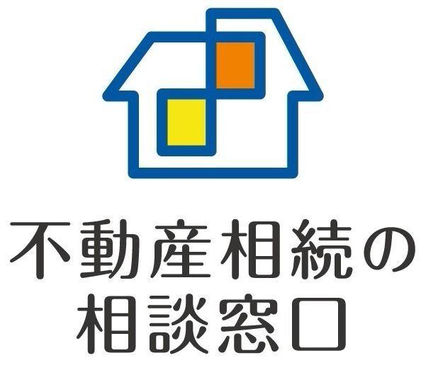 不動産相続の相談窓口のロゴ