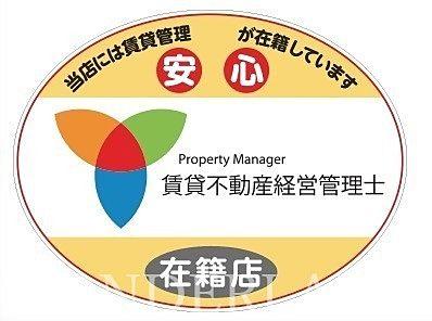 (管理) 賃貸住宅管理業登録制度!