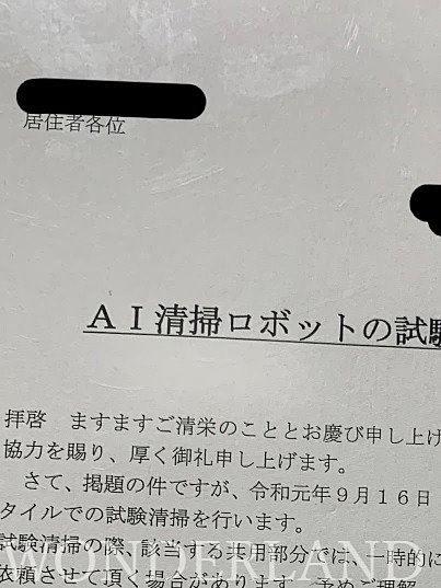 マンションってところ (その63)